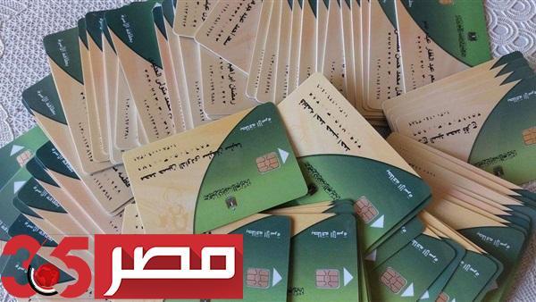 بيانات بطاقة التموين