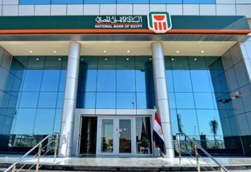 صورة كيفية تقدم حديثي التخرج لوظائف خالية في البنك الأهلي المصري