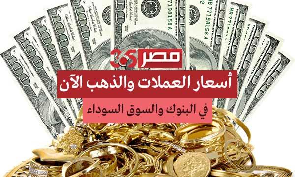 صورة أسعار العملات والذهب اليوم الإثنين 21 سبتمبر 2020 في مصر الآن