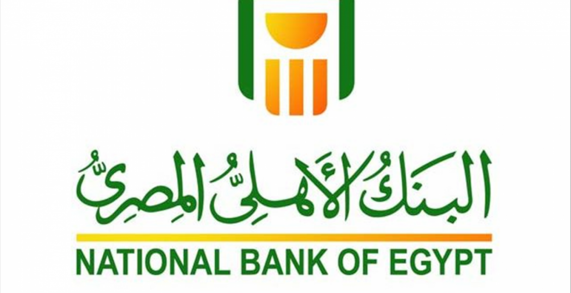 البنك الاهلي المصري استعلام عن الرصيد