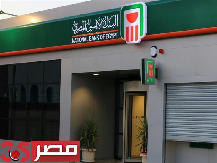 صورة خطوات تفعيل خدمة الاهلي نت من البنك الأهلي المصري 2020