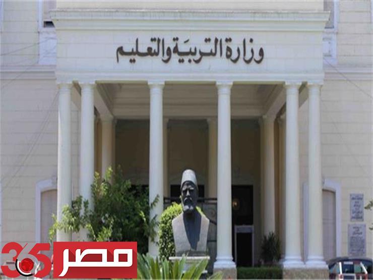 صورة بيان رسمي من الحكومة بشأن مصروفات المدارس الحكومية