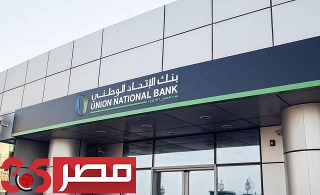 بنك الاتحاد الوطني - قروض للشباب برقم البطاقة ووصل كهرباء