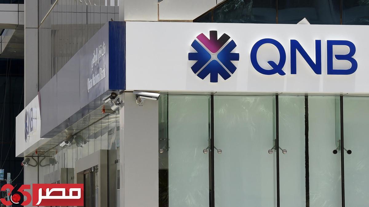 صورة رقم خدمة عملاء qnb بنك قطر الأهلي الوطني 2020
