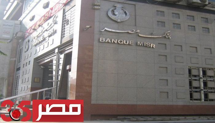 صورة مستندات وشروط فتح حساب في بنك مصر 2020