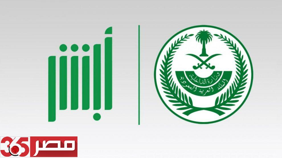صورة تفاصيل ومميزات خدمة أبشر للمقيمين في السعودية 2020