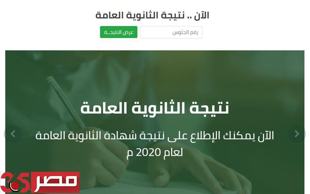 صورة نتيجة الثانوية العامة من موقع وزارة التربية والتعليم برابط مباشر