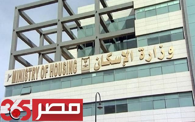 وزارة الإسكان - www.eskan.gov.sa برقم السجل المدني