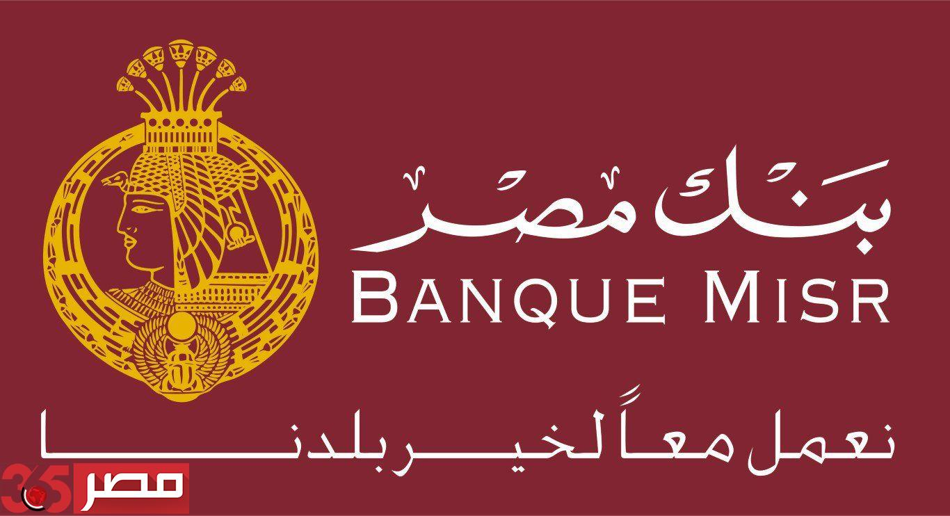 صورة رقم الخط الساخن لبنك مصر | خدمة عملاء بنك مصر