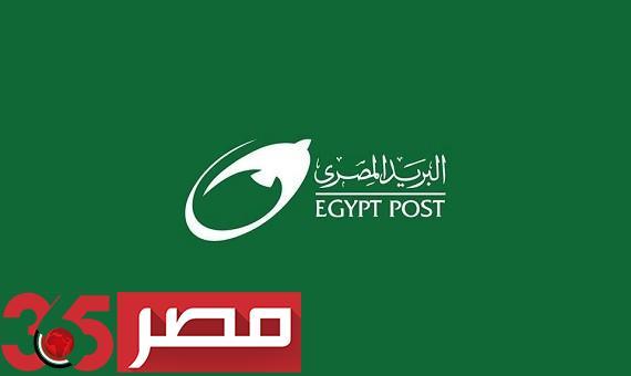 صورة ارقام خدمة عملاء البريد المصري