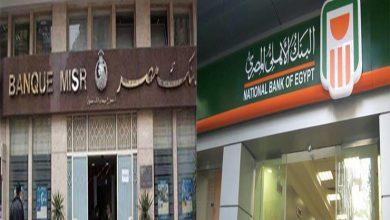 صورة خفض جديد بأسعار الفائدة على شهادات الادخار في البنك الأهلي وبنك مصر