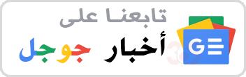 مصر 365 على أخبار جوجل
